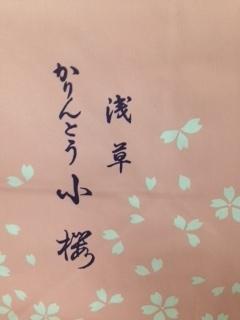 かりんとう (2).JPG